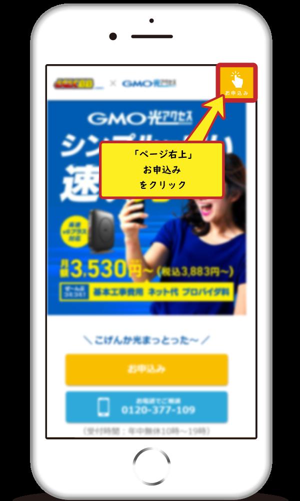 GMO光アクセス新規申込方法スマホ