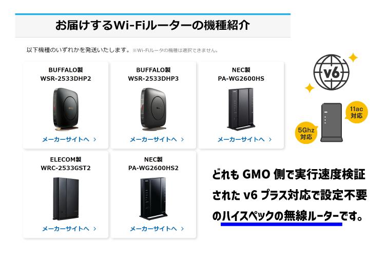 GMO光アクセスのv6プラス対応無線ルーター