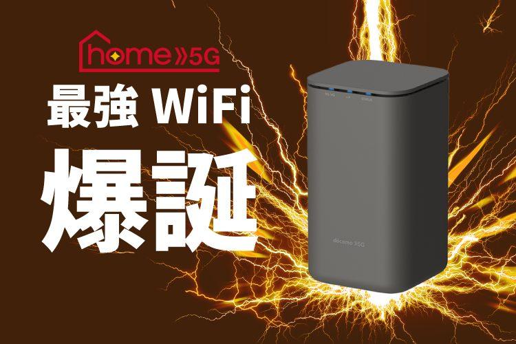 home 5G 最強WiFi